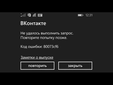 код ошибки 80073cf6