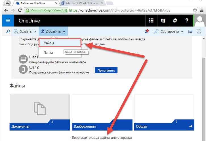 открываем текстовый документ в Microsoft Office Online
