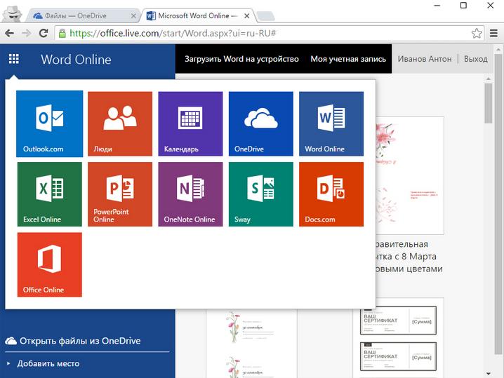 открыть doc в Microsoft Office Online
