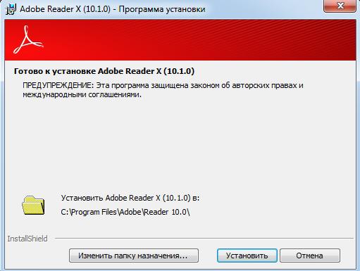 открытие pdf с помощью Adobe Reader