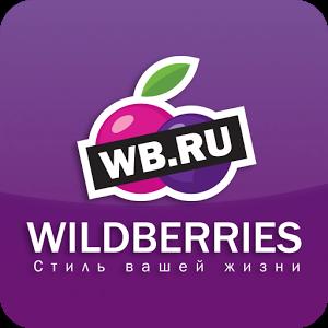 Wildberries для ios (iPhone, iPad) скачать бесплатно a3789190bb1