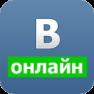 Vkontakte Online