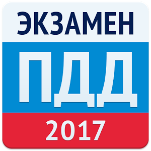 Билеты ПДД 2017