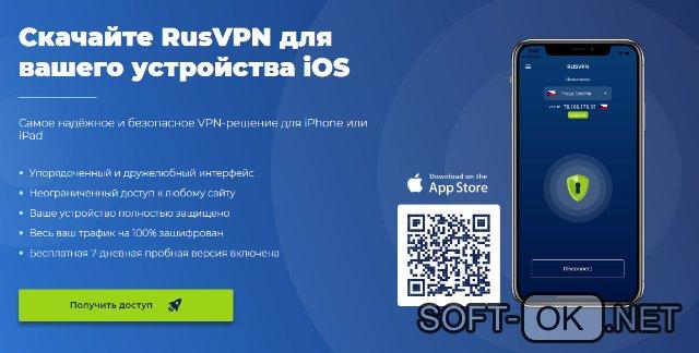 RusVPN для iOS