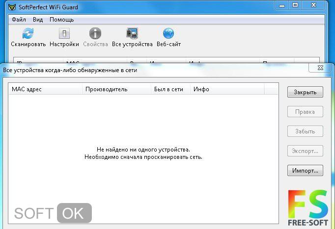 Скачать программу softperfect wifi guard