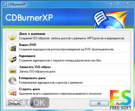 бесплатная программа запись мп3