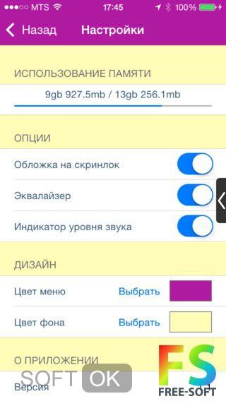 Melody Player для андроид - фото 3