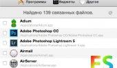 """Скриншот №1 """"AppCleaner"""""""
