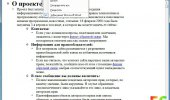 "Внешний вид ""Microsoft Office Word Viewer"""