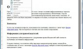 "Скриншот №2 ""Microsoft Office Word Viewer"""