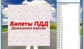 """Внешний вид """"Билеты ПДД - 2015"""""""