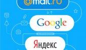 """Скриншот №1 """"Почта Mail.Ru"""""""