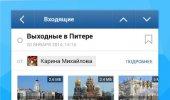 """Внешний вид """"Почта Mail.Ru"""""""