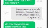 "Скриншот №1 ""Онлайн консультант JivoSite"""