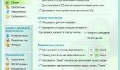 """Скриншот №2 """"ICQ"""""""