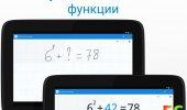 """Внешний вид """"MyScript Calculator"""""""