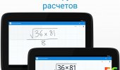 "Скриншот №1 ""MyScript Calculator"""