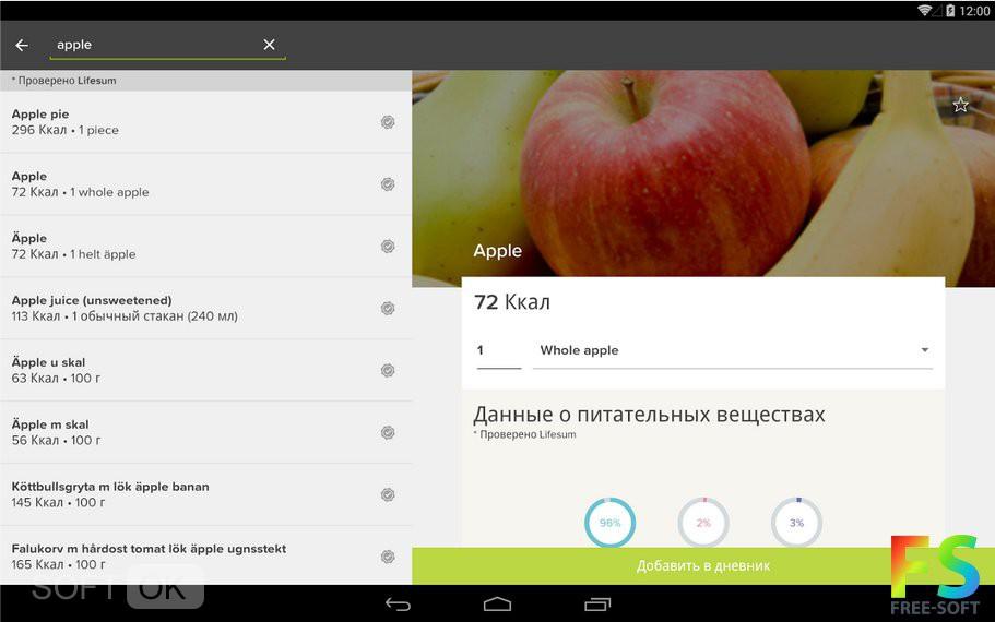 Счетчик Калорий - Lifesum скачать для Android бесплатно APK af6a51dc460
