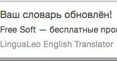 "Скриншот №1 ""LinguaLeo для Chrome"""