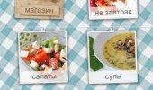 """Скриншот №1 """"Рецепты Bon Appetit"""""""