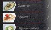 "Скриншот №1 ""Рецепты Холостяка"""