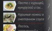 "Скриншот №2 ""Рецепты Холостяка"""