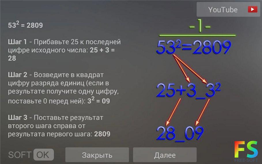 Математические хитрости на компьютер скачать