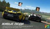 """Скриншот №2 """"Real Racing 3"""""""