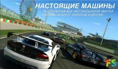 "Внешний вид ""Real Racing 3"""