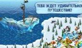 Скачать игра ледниковый период деревушка