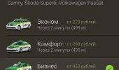 "Скриншот №2 ""Таксовичкоф"""