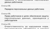 """Скриншот №1 """"Трудовой кодекс"""""""