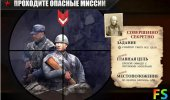 "Скриншот №1 ""FRONTLINE COMMANDO: WW2"""
