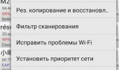 """Скриншот №2 """"WiFi Connection Manager"""""""