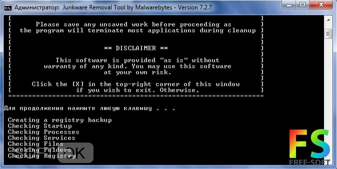Junkware Removal Tool (JRT) скачать бесплатно на русском для