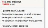 """Скриншот №1 """"Adblock Plus для Opera"""""""