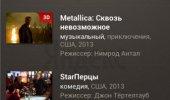 """Внешний вид """"Яндекс.Киноафиша"""""""