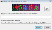 """Скриншот №1 """"Kaspersky Lab products Remover"""""""