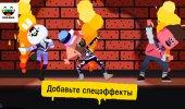 """Скриншот №2 """"Toca Dance"""""""