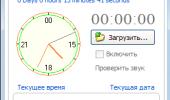 """Скриншот №1 """"Alarm-Clock"""""""
