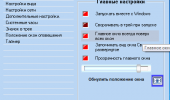 "Скриншот №2 ""Будильник"""