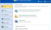"Скриншот №1 ""USB Disk Security"""