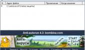 """Внешний вид """"Anti-autorun"""""""