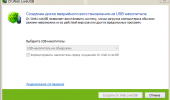 "Скриншот №1 ""Dr.Web LiveUSB"""