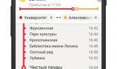 """Скриншот №2 """"Яндекс.Метро"""""""