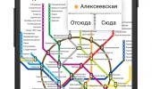"""Скриншот №1 """"Яндекс.Метро"""""""