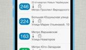 "Скриншот №1 ""iГдеАвтобус 4.1"""