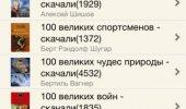 """Скриншот №2 """"Поиск книг"""""""