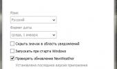 "Скриншот №2 ""NewWeather"""