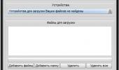 "Скриншот №1 ""Soft4Boost Device Uploader"""